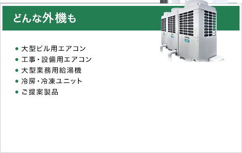 どんな機器も 大型ビル用エアコン 工事・設備用エアコン 大型業務用給湯機 冷房・冷凍ユニット ご提案製品